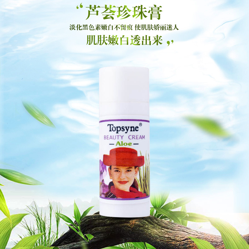 Topsyne托仙奴芦荟珍珠霜10g珍珠膏白里透红无汞TS-858